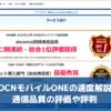 OCNモバイルONEの通信速度 通信品質の評価や評判