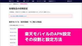 楽天モバイルのAPN設定 その役割と設定方法