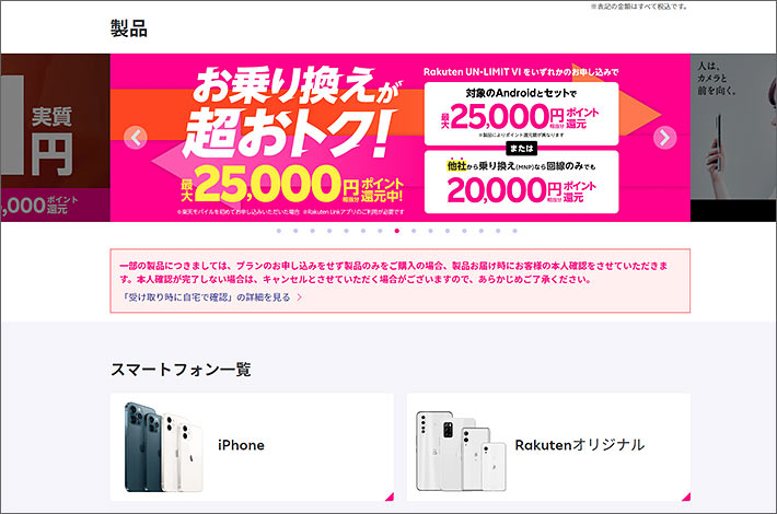 製品(iPhone、Android / スマートフォン)