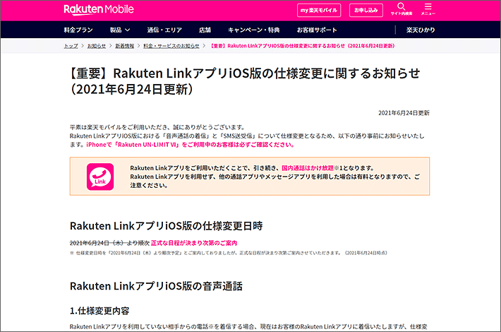 【重要】Rakuten LinkアプリiOS版の仕様変更に関するお知らせ