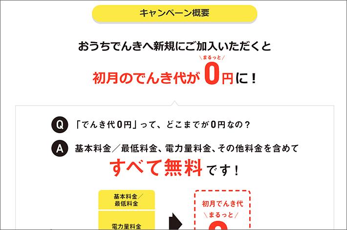 おうちでんき 電気代初月無料キャンペーン