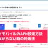 ワイモバイルのAPN設定方法 繋がらない時の対処法