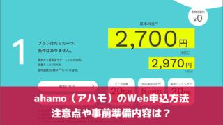 ahamo(アハモ)のWeb申込方法 注意点や事前準備内容は?