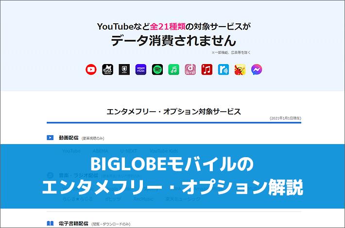 BIGLOBEモバイルのエンタメフリー・オプション解説