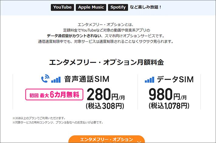 エンタメフリー・オプション月額料金