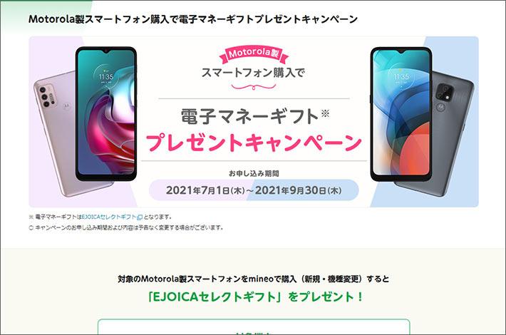 Motorola製スマートフォン購入で電子マネーギフトプレゼントキャンペーン
