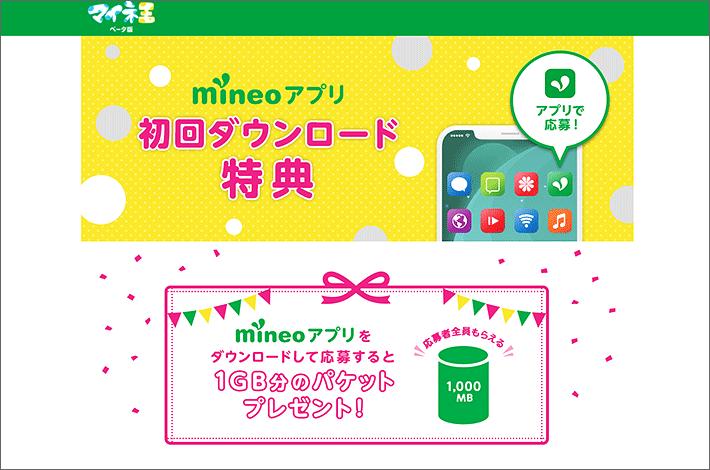 mineoアプリ 初回ダウンロード特典