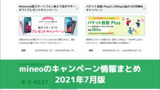 mineoのキャンペーン情報まとめ 2021年7月版