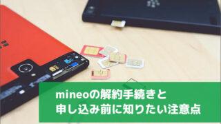 mineoの解約手続きと申し込み前に知りたい注意点