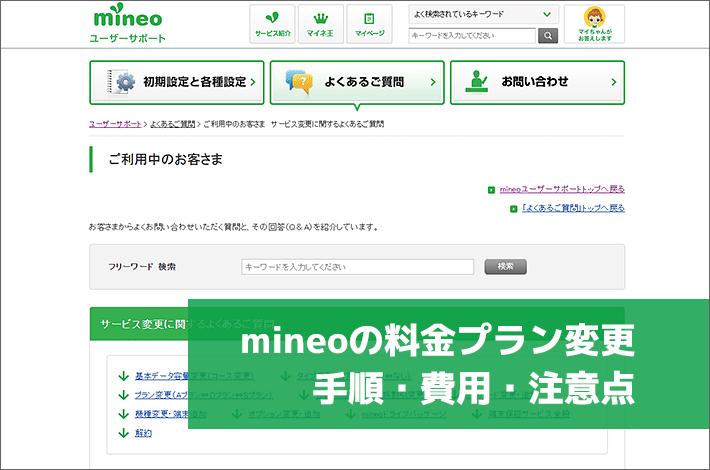 mineoのプラン変更 手順・費用・注意点