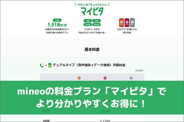 mineoの料金プラン「マイピタ」でより分かりやすくお得に!