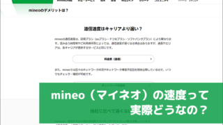 mineo(マイネオ)の速度って実際どうなの?