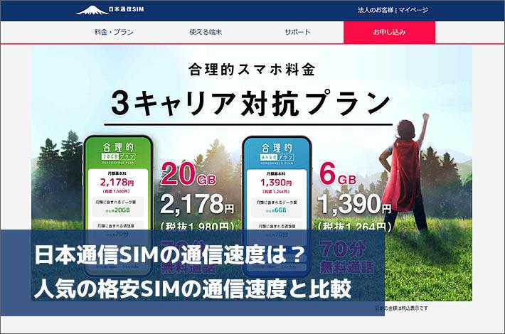 日本通信SIMの通信速度は? 人気の格安SIMの通信速度と比較