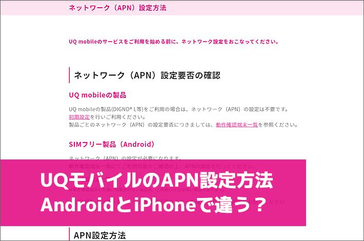 UQモバイルのAPN設定方法。AndroidとiPhoneで違う?