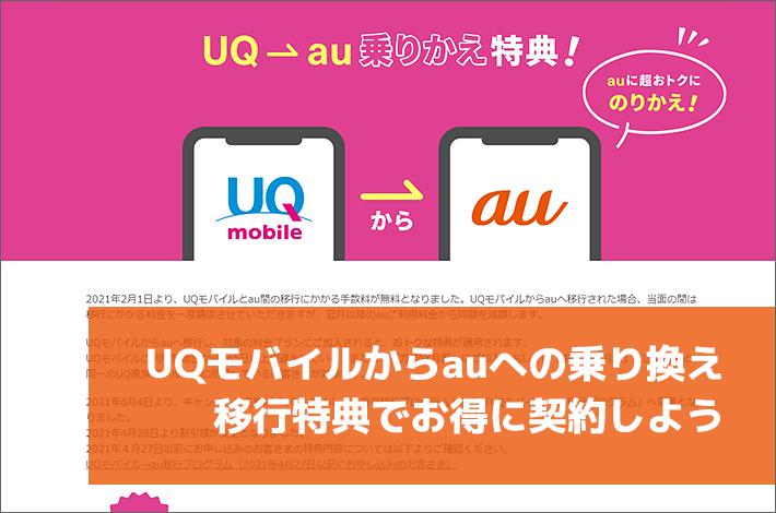 UQモバイルからauへの乗り換え 移行特典でお得に契約しよう