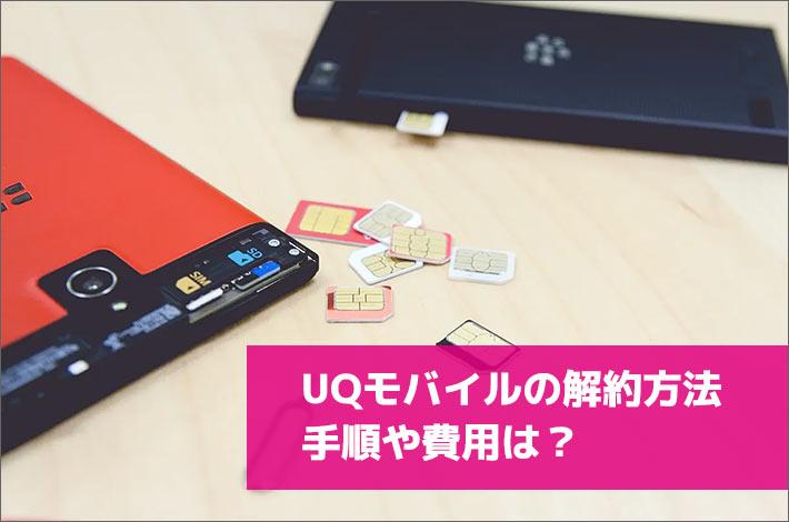 UQモバイルの解約方法 手順や費用は?