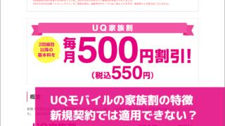 UQモバイルの家族割の特徴。新規契約では適用できない?