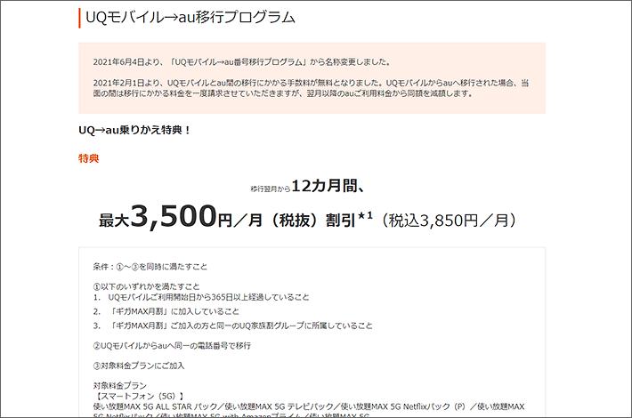 UQモバイル→au移行プログラム