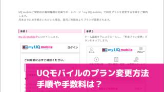 UQモバイルのプラン変更方法 手順や手数料は?