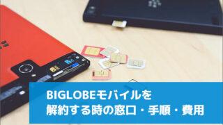 BIGLOBEモバイルを解約する時の窓口・手順・費用