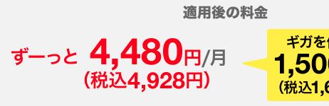 ずーっと税込4,928円/月