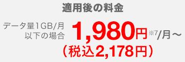 税込2,178円/月~