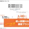 使い放題MAX 4G 徹底プラン解説