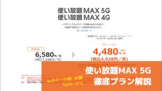 使い放題MAX 5G 徹底プラン解説