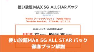 使い放題MAX 5G ALL STAR パック徹底プラン解説
