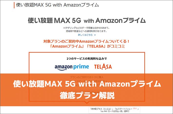 使い放題MAX 5G with Amazonプライム徹底プラン解説