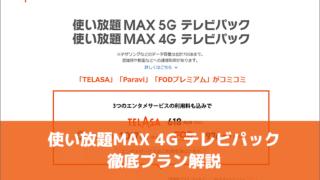 使い放題MAX 4G テレビパック徹底プラン解説
