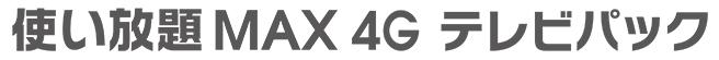 使い放題MAX 4G テレビパック