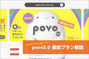 povo2.0 徹底プラン解説